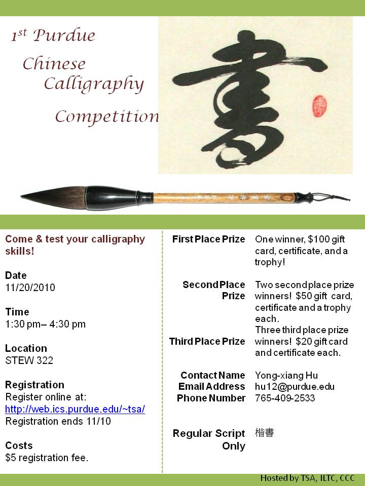 Chinese Calligraphy Competition